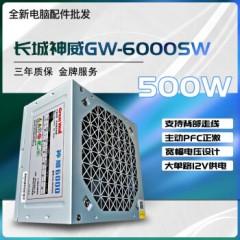 长城电源 神威GW6000 额定500W