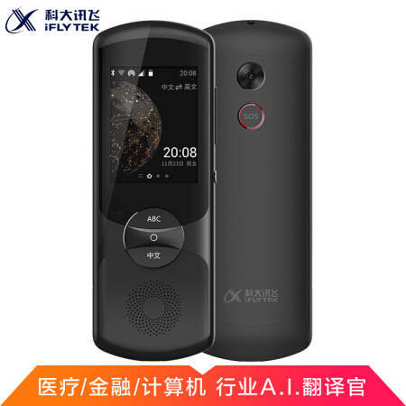 科大讯飞翻译机2.0翻译器离线翻译棒