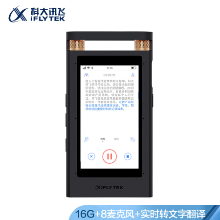 科大讯飞 智能录音笔SR501 实时录音转文字中英翻译